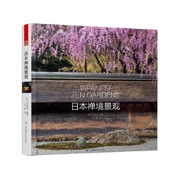日本禅境景观(追随历史与文化的足迹,探索日本禅境庭园设计的缘起。)