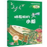 中国名家经典童话・郑春华奇妙童话系列・美绘注音版 晒屁股的小船