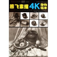 熊飞素描4K静物临本/美教室