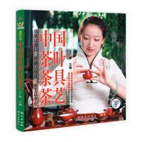 中国茶叶茶具茶艺 9787508840307 王广智 科学出版社