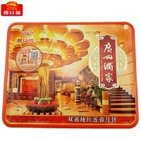 【包邮】广州酒家利口福 (双黄纯红)莲蓉月饼 750g 铁盒装 广式中秋月饼