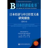 日本经济蓝皮书:日本经济与中日经贸关系研究报告(2014)