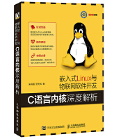 嵌入式Linux与物联网软件开发 C语言内核深度解析