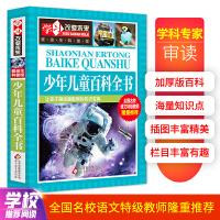 少年儿童百科全书 全国名校语文特级教师隆重推荐