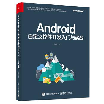 Android自定义控件开发入门与实战 从动画、绘图、视图三方面介绍Android自定义控件相关知识,配以翔实的案例讲解每个知识点,既适合系统学习,又可以用于查漏补缺。