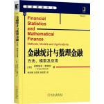 包邮 金融统计与数理金融:方法、模型及应用 6265584