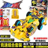 奥迪双钻四驱车 零速争霸超次元四驱车 拼装模块组装玩具 竞速系列 轰天速轮 扭力型 220毫安电池