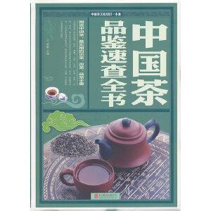 中国茶品鉴速查全书