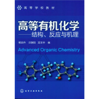 高等有机化学--结构、反应与机理(杨定乔)