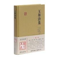 王维诗集(国学典藏)