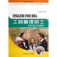 工商管理硕士英语读写译教程 王松,卢玲 编