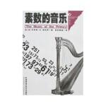 【旧书二手书9成新】素数的音乐 [英] 马科斯・杜・索托伊(Marcus Du Sautoy),孙维昆 9787535