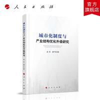 城市化制度与产业结构优化升级研究 人民出版社