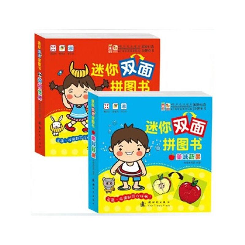 (小木马童书)YF迷你双面拼图(全2册)