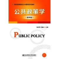 公共政策学(第四版)