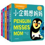 宝宝情绪管理书:小熊猫别害羞+冷静点小猴子+小象真听话+小企鹅想妈妈+分享吧小狮子(套装5册)