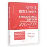 广播电视播音主持业务(2019-2020)