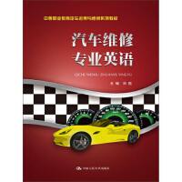 汽车维修专业英语 刘苑 9787300179773 中国人民大学出版社教材系列
