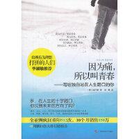 【新书店正版】因为痛,所以叫青春(韩) 金兰都著广西科学技术出版社9787807637295