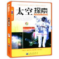 太空探索(阳光教育必读书系)