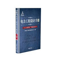 电力工程设计手册 火力发电厂节能设计