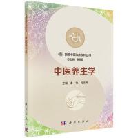 【按需印刷】-中医养生学