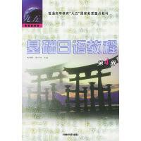 基础日语教程(4)――普通高等教育九五国家教委重点教材