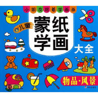 【新书店正版】儿童蒙纸学画大全--物品风景儿童美术教育研发组明天出版社9787533275549