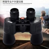熊猫望远镜熊猫20X50双筒望远镜 高倍高清 微光夜视