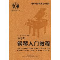 中老年钢琴入门教程