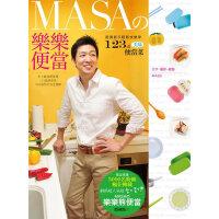 MASAの乐乐便当――厨房新手快乐轻�学123道美味便当菜