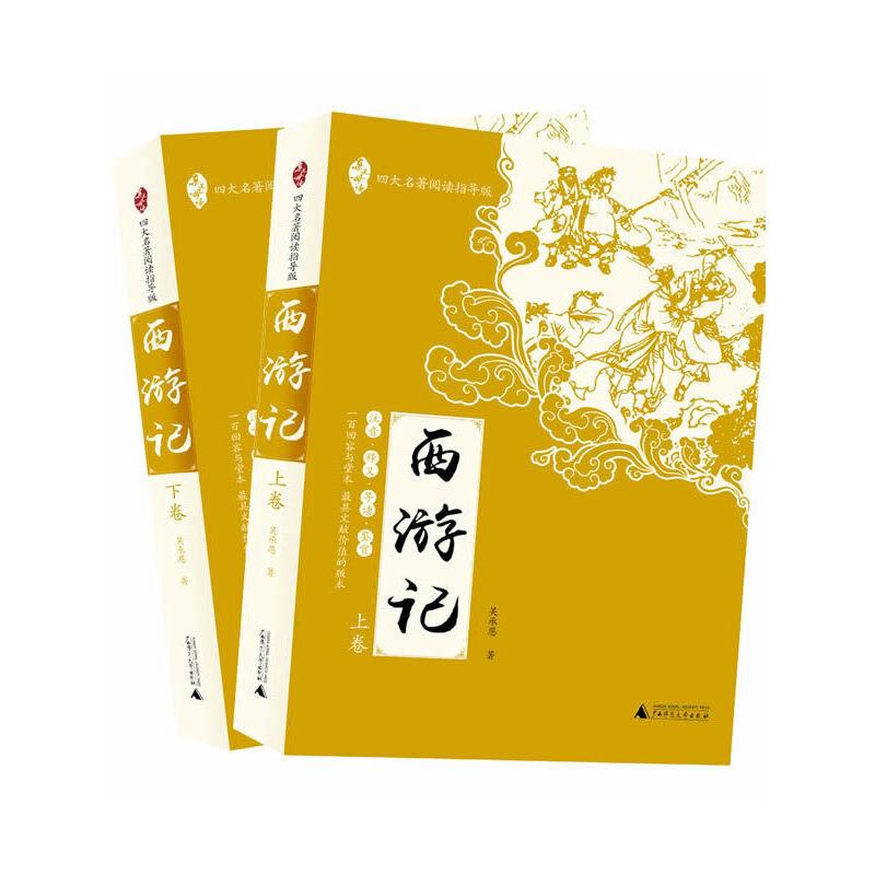 亲近母语:四大名著阅读指导版:西游记(全2册)