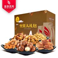 【亲别找啦_坚果大礼包1464g】零食每日混合坚果组合年货礼盒9袋 量贩版
