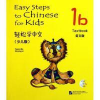 轻松学中文(附光盘1b少儿版英文版)