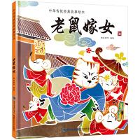 老鼠嫁女(中华传统经典故事绘本)儿童文学绘本故事书 中国风插画 浸润心灵的民族文化经典 小学生课外读物