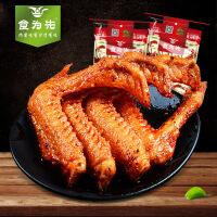 食为先香辣炸酱鸭翅360g小包装湖南特产鸭货麻辣肉类零食