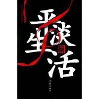 【二手旧书8成新】平淡生活 海岩 作家出版社 9787506331296