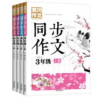 黄冈作文 同步三四五六年级作文大全 套装4册 正版现货包邮