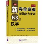 新完全掌握日语能力考试N3级汉字