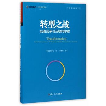 转型之战(pdf+txt+epub+azw3+mobi电子书在线阅读下载)