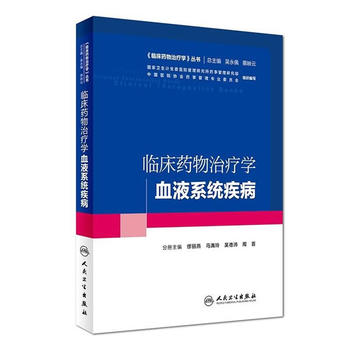 血液系统疾病(培训教材) 吴永佩 9787117227483 人民卫生出版社[创文