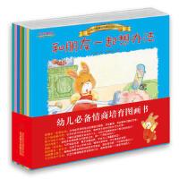 小兔杰瑞情商培育绘本系列-第2辑-(共8册) 王坤 9787550266087