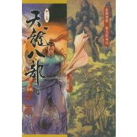 天龙八部漫画(第十九册)