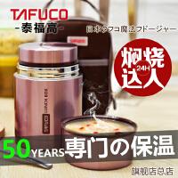日本泰福高焖烧壶不锈钢保温饭盒保温桶成人汤罐焖烧杯闷烧壶T2004 褐色750ml