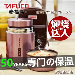 日本泰福高焖烧壶不锈钢保温饭盒超长保温桶成人汤罐焖烧杯闷烧壶T2004 褐色750ml