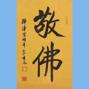 著名佛教大师,香港佛陀教育协会董事主席净空书法(敬佛先)