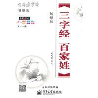 司马彦字帖 三字经・百家姓・解释版(描摹)(两种封面,内容一致,随机发货)