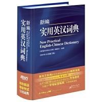 新东方 2016新编实用英汉词典――新东方职称英语专用词典