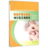 母婴护理与保健项目化实训教程 9787209096539