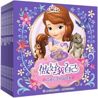 迪士尼小公主苏菲亚故事书 儿童书籍全8册 3-6-7-8-12周岁绘本童话带拼音 幼儿园冰雪奇缘女孩